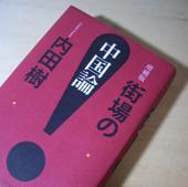 book-5.matiba_tyuugoku.jpg