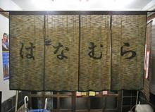 hanamura_5.jpg