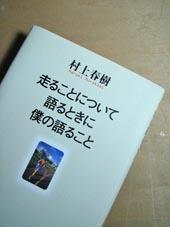 haruki-2.jpg