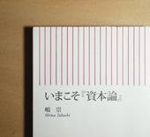 imakoso_sihonron.jpg