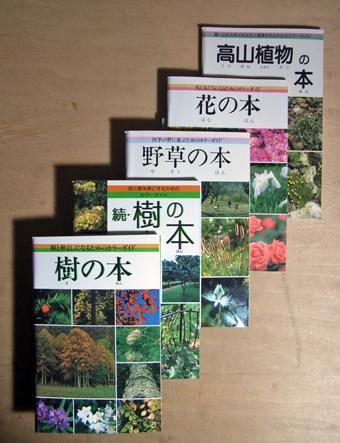 ki_no_hon-1.jpg