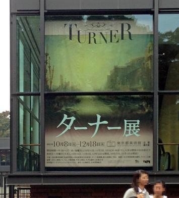turner_1.jpg