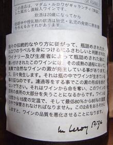 wine-leroy-2.jpg