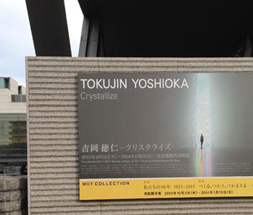 yosioka_tokujin_01.jpg